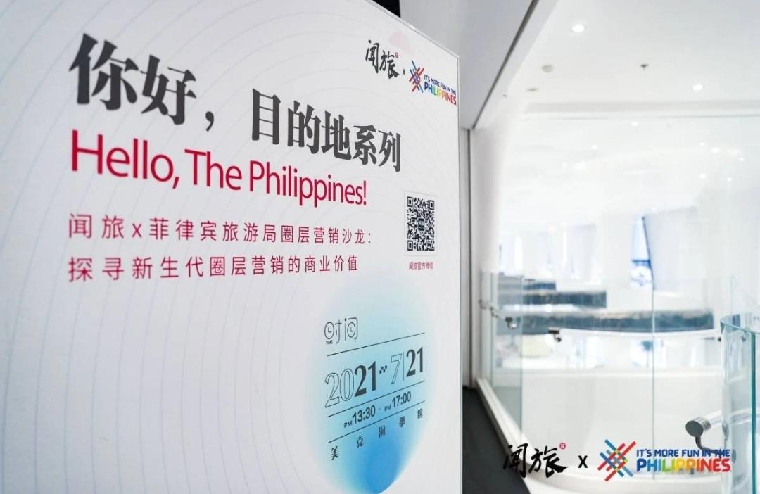 闻旅&菲律宾旅游局圈层营销沙龙活动圆满落幕