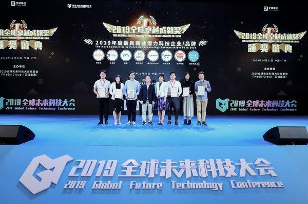 2019全球未来科技大会及全球卓越成就奖颁奖盛典