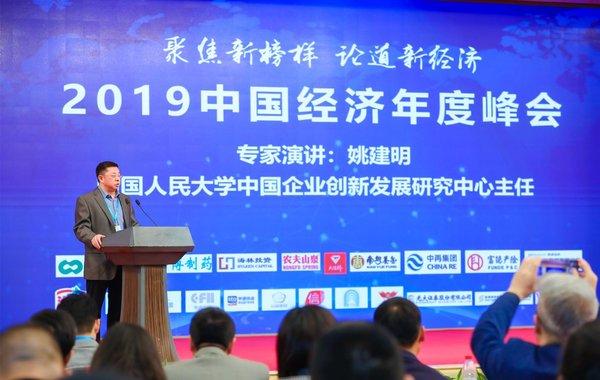 中国人民大学中国企业创新发展研究中心主任姚建明做主题演讲