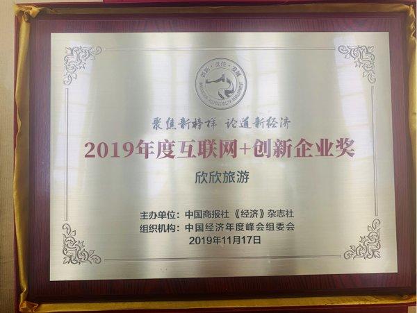 """欣欣旅游荣获""""2019年度互联网+创新企业""""奖"""