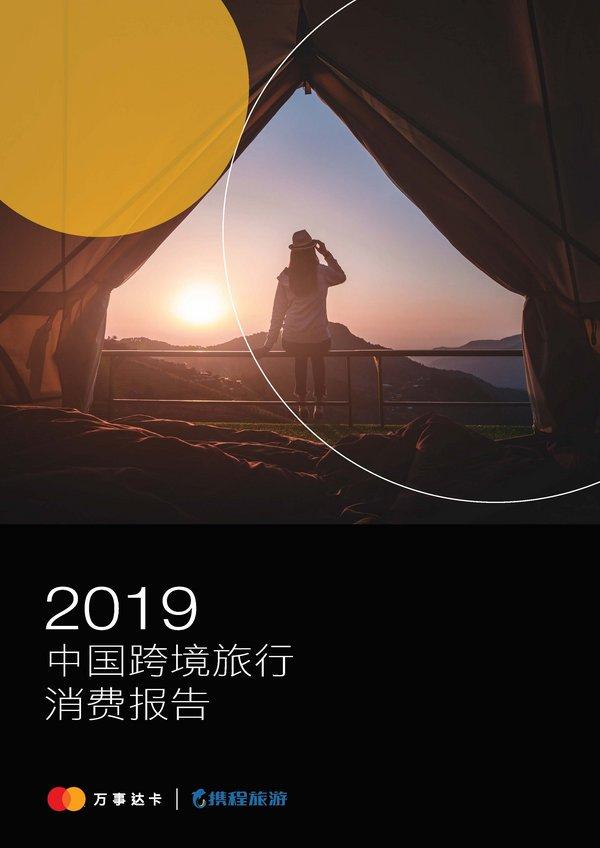 2019中国跨境旅行消费报告